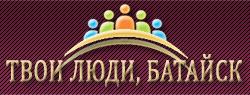 Твои люди, Батайск