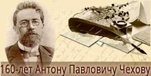 Антон Павдлович Чехов