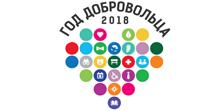2018-год добровольца (волонтёра)