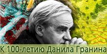к 100-летию Данила Гранина